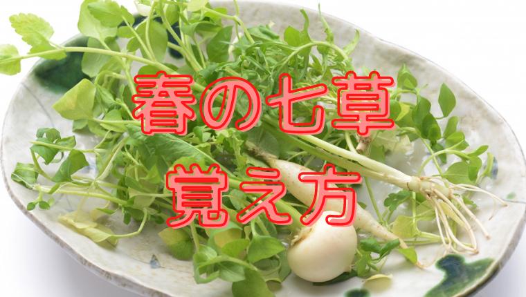 七草粥 覚え 方